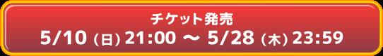 0606・0607チケット購入リンク