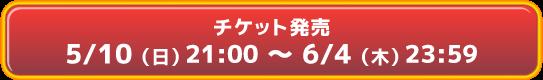 0613・0614チケット購入リンク