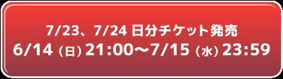 チケット購入リンク7/23、7/24