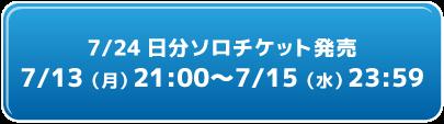 ソロチケット購入リンク7/24