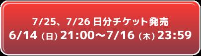 チケット購入リンク7/25、7/26