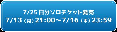 ソロチケット購入リンク7/25