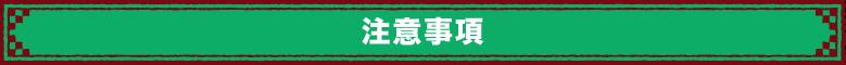 注意事項/タイトル