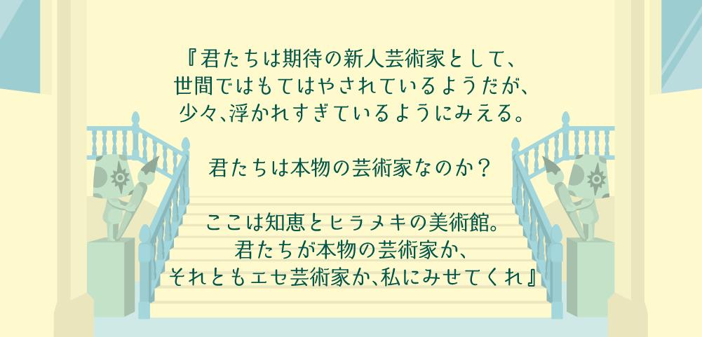 ストーリー3